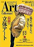 ARTcollectors'(アートコレクターズ) 2018年11月号