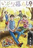 いぶり暮らし コミック 1-8巻セット