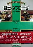 新しい食事療法シリーズ 9 (9) 腎炎・ネフローゼの新しい食事療法