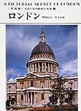 ロンドン―写真集イギリスの歴史と文学3 (写真集イギリスの歴史と文学 3)