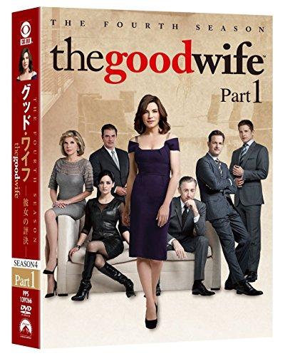 グッド・ワイフ 彼女の評決 シーズン4  DVD-BOX part1の詳細を見る