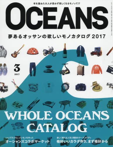 OCEANS(オーシャンズ) 2017年 03 月号 [雑誌]