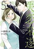 失恋未遂(5) (ジュールコミックス)