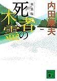 内田康夫 追悼【1/5】—旅情と人間関係と推理、刑事をヒーロー扱いしない推理小説、実際にありそうな話