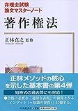 著作権法 (【弁理士試験論文マスターノート】)