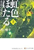 虹色ほたる―永遠の夏休み / 川口 雅幸 のシリーズ情報を見る