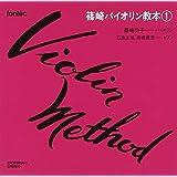 CD 篠崎バイオリン教本 1