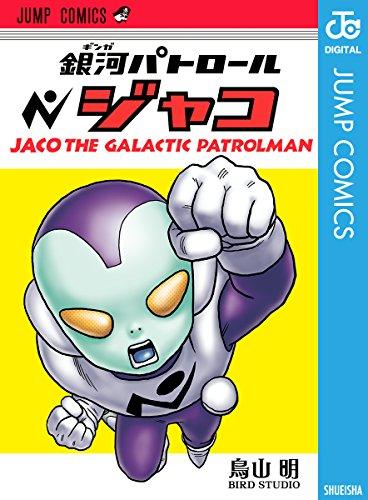 銀河パトロール ジャコ (ジャンプコミックスDIGITAL)の詳細を見る
