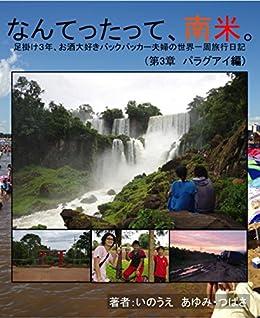 [いのうえ あゆみ つばさ]のなんてったって、南米。(第3章 パラグアイ編): 〜足掛け三年、お酒大好きバックパッカー夫婦の世界一周旅行日記〜