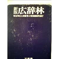 広辞林 (1958年)