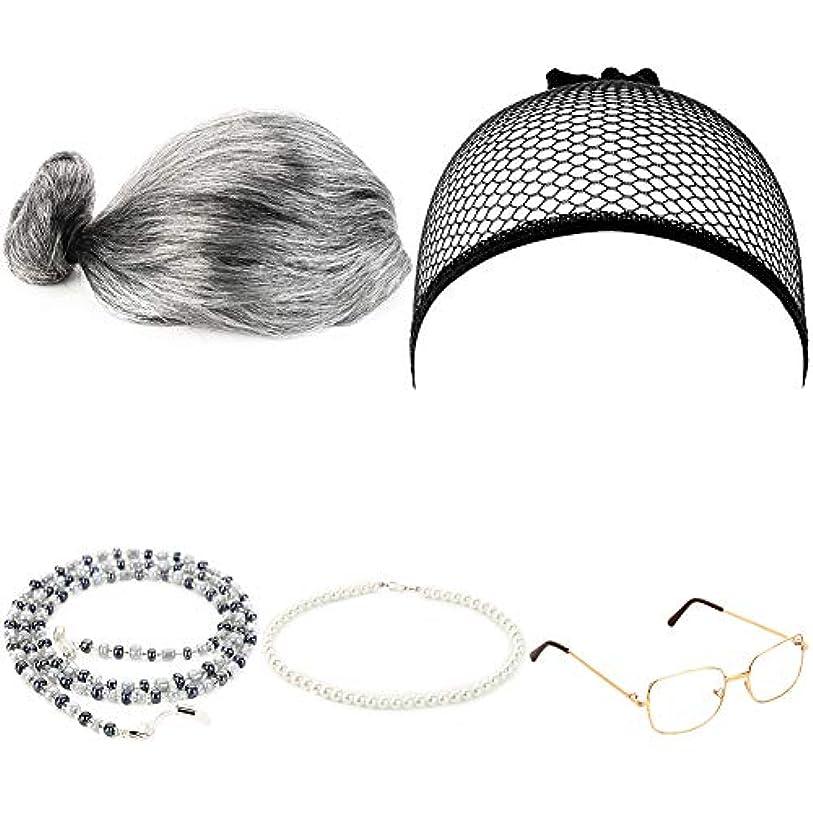 投げ捨てる一時解雇するミニチュアおばあちゃん変装セット おばあちゃんのかつら、かつらキャップ、マデアおばあちゃんのメガネ、眼鏡チェーン、パールビーズアクセサリー 5個セット