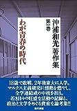 沖浦和光著作集第1巻 わが青春の時代