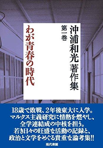 沖浦和光著作集第1巻 わが青春の時代の詳細を見る