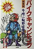 イラスト図解 バイクキャンピング (MAN TO MAN BOOKS)