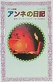 アニメ物語 アンネの日記 (フォア文庫)