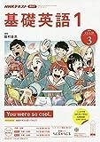 NHKラジオ基礎英語(1) 2020年 03 月号 [雑誌]