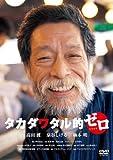 タカダワタル的ゼロ プラス[DVD]
