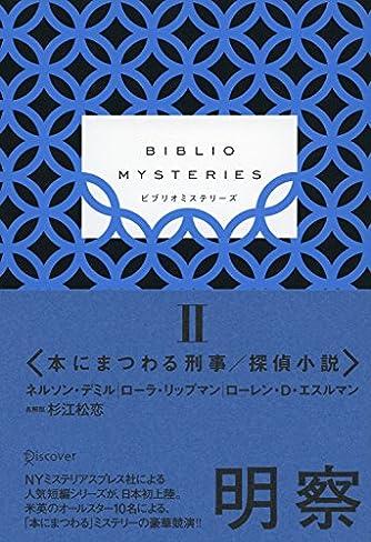 BIBLIO MYSTERIES II
