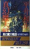 真幻魔大戦 (12) 超空間での誕生 (トクマノベルズ―幻魔シリーズ)