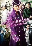 ジョジョの奇妙な冒険 ダイヤモンドは砕けない 第一章 DVD スタンダード・エディション[DVD]