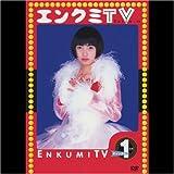 エンクミTVチャンネル 1 [DVD]