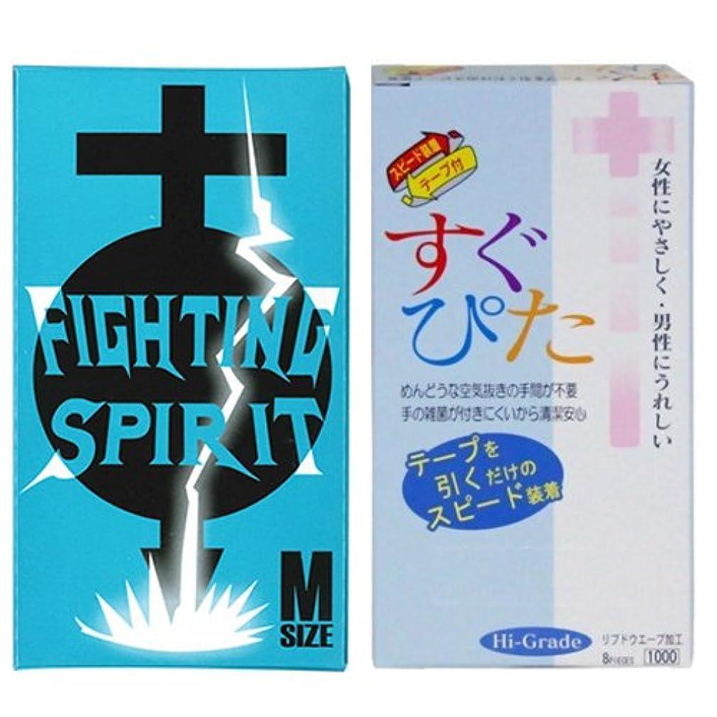 柔らかいタール高速道路コンドーム すぐぴた ハイグレード 1000 8個入 + FIGHTING SPIRIT (ファイティングスピリット) コンドーム Mサイズ 12個入