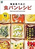 毎日食べたい食パンレシピ[雑誌] エイムック