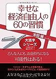 幸せな経済自由人の60の習慣 (大活字シリーズ)