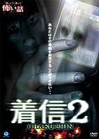 ほんとうにあった怖い話 着信2 [DVD]