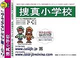 捜真小学校【神奈川県】 H29年度用過去問題集7(H28+幼児テスト)