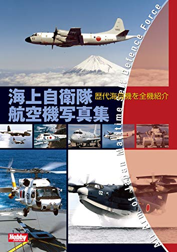 海上自衛隊航空機写真集