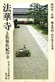 法華寺と佐保佐紀の寺 (日本の古寺美術)