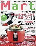 Mart(マート)バッグinサイズ 2019年 02月号