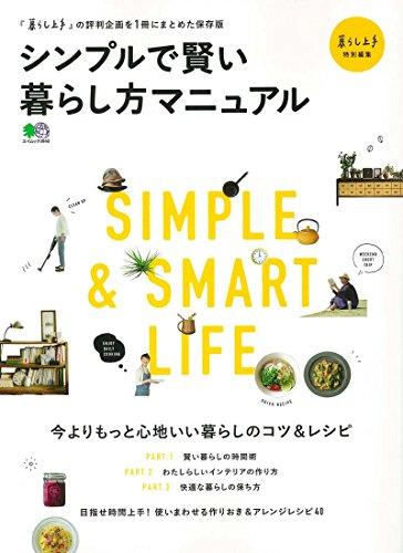シンプルで賢い暮らし方マニュアル (エイムック 3940)...
