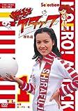 燃えろアタック 傑作選 VOL.1 前期「高校バレー編」[DVD]