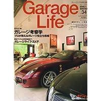 Garage Life (ガレージライフ) 2008年 01月号 [雑誌]