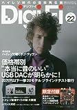 DigiFi(デジファイ)No.22(オペアンプ交換式バランス駆動対応ヘッドフォンアンプ特別付録) (別冊ステレオサウンド)
