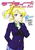 ラブライブ! School idol diary ~絢瀬絵里~ ラブライブ! School idol diary