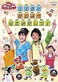 NHKおかあさんといっしょ ファミリーコンサート ともだち はじめて はじめまして! [DVD]