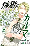 煉獄のカルマ(2) (週刊少年マガジンコミックス)