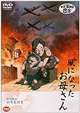 凧になったお母さん[DVD]