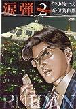 涙弾 2 (キングシリーズ 漫画スーパーワイド)