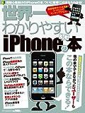 世界一わかりやすいiPhoneの本—超初心者向けのiPhone本、ついに登場!この本な (DIA COLLECTION)