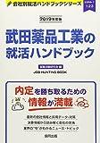 武田薬品工業の就活ハンドブック〈2019年度版〉 (会社別就活ハンドブックシリーズ)