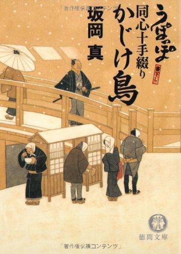 かじけ鳥―うぽっぽ同心十手綴り (徳間文庫)の詳細を見る