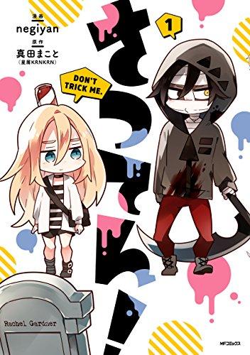 さつてん! 1 (MFコミックス ジーンシリーズ)の詳細を見る