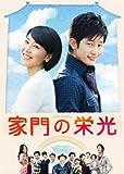 家門の栄光 DVD BOX-3