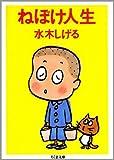ねぼけ人生 (ちくま文庫) 画像