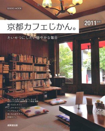京都カフェじかん。 2011年版―たいせつにしたい穏やかな毎日 (SEIBIDO MOOK)の詳細を見る
