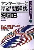 物理IB―代々木ゼミ方式 (センター・マーク基礎問題集)